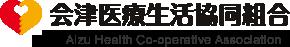 会津医療生活協同組合